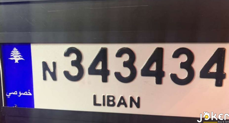 Special Plate Number / 6 digits